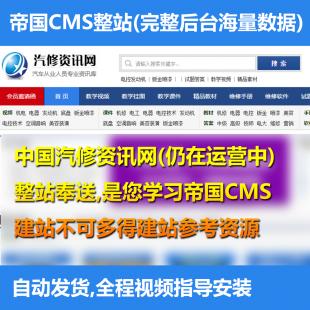 汽修资讯网整站源码 帝国CMS汽修网站源码 自带报名下载1