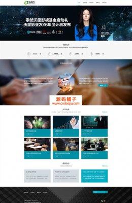 帝国cms7.0全新响应式企业网站模板 前端+后台模板 UTF81