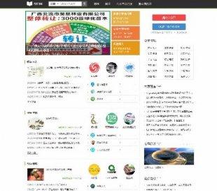 仿《微口网》微信文章网站源码 帝国CMS 自适应手机版 火车头采集2