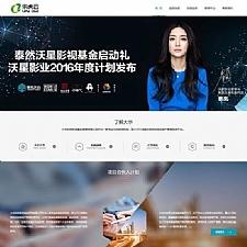 全新响应式企业网站模板 前端+后台模板 UTF8 帝国cms7.01