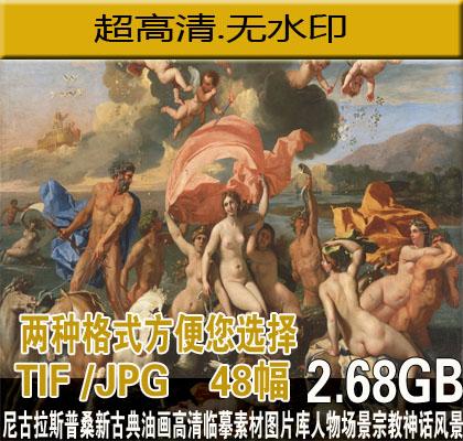 尼古拉斯普桑 新古典油画高清临摹素材图片库 人物场景 宗教神话风景