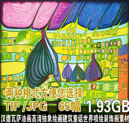 汉德瓦萨 油画高清 抽象绘画 建筑童话世界 喷绘装饰画素材1