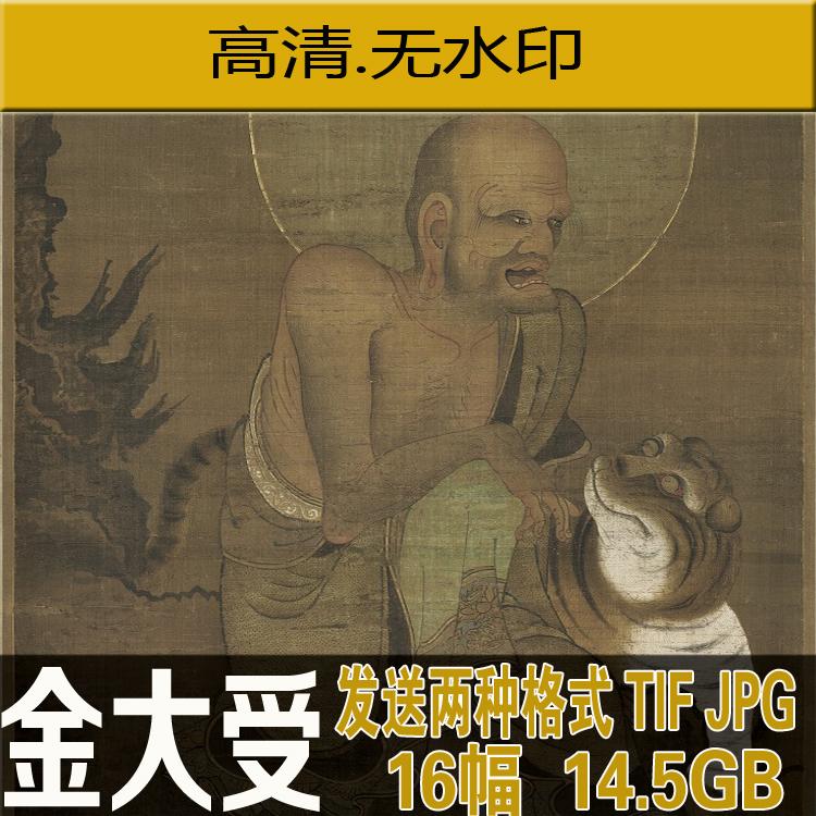 宋代 金大受十六罗汉图国画合集 人物画素材 高清图片喷绘印刷电子版1