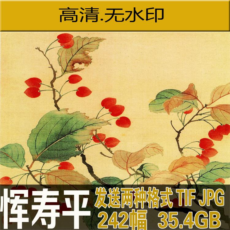 恽寿平国画高清电子图片 花鸟山水临摹喷绘装饰画素材 清六家大图1