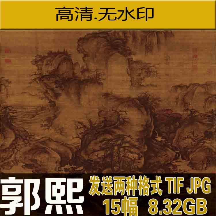 北宋画家郭熙早春图 高清国画山水 印刷大图临摹喷绘电子版素材