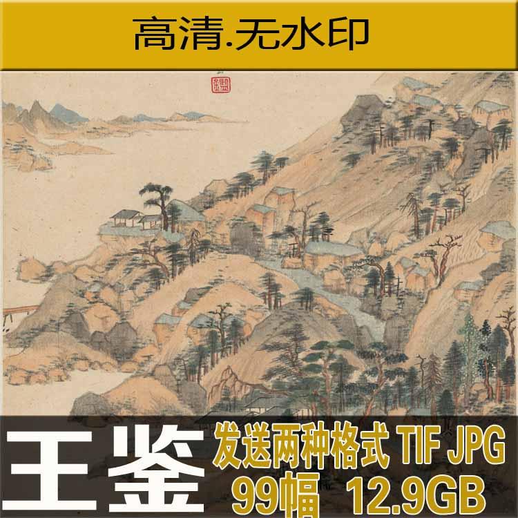 王鉴高清山水国画 电子图片素材 临摹素材 装饰画素材1
