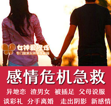 2019情感危机急救处理方法 分手异地恋被插足小三出轨离婚应对方
