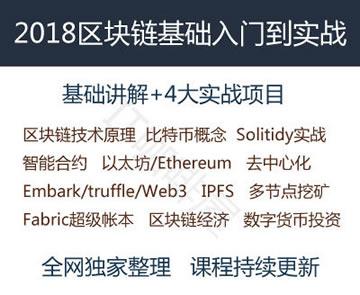 2019区块链基础入门到实战教程 区块链投资教程 区块链电子书全