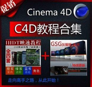 C4D中文教程 电视栏目包装  ihdt映速教程