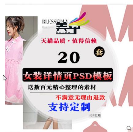40-2017服装女装宝贝详情描述模板详情页设计PSD分层模板淘宝素材