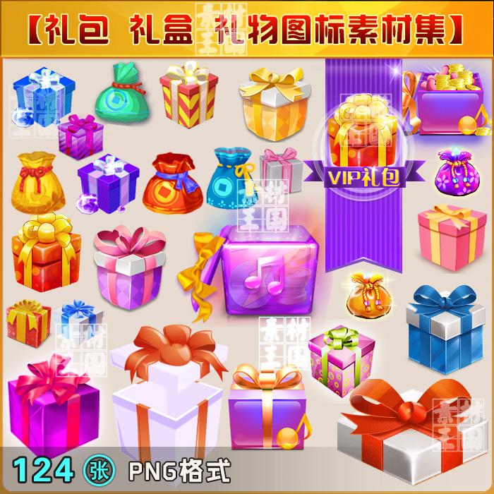 41-礼包礼盒礼物盒子游戏美术UI参考图标icon资源素材透明PNG合集
