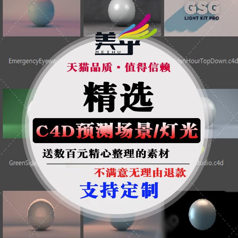 49-白无常C4D 高清视频教程 电商淘宝美工设计+素材 送插件素材预