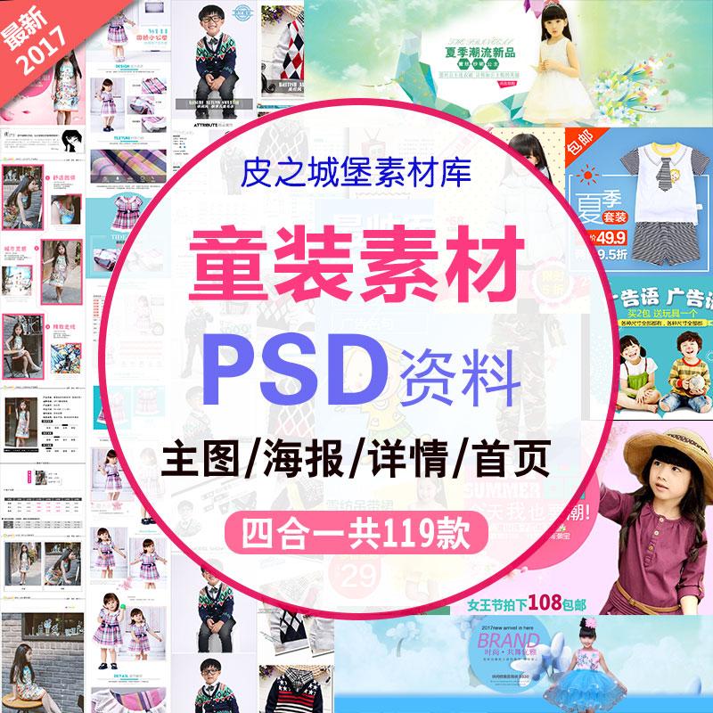 57-2017女童男童装详情页 儿童服装首页主图海报描述模板PSD素材