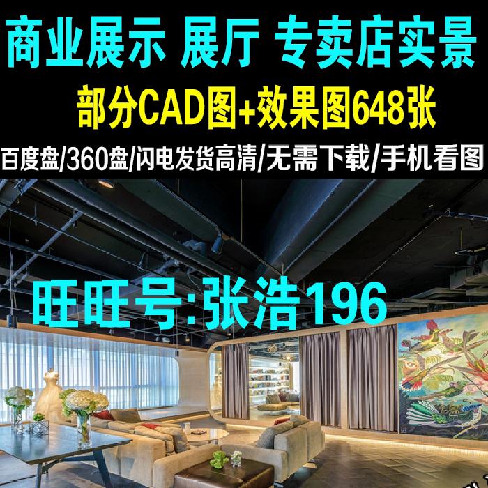 58-展厅装修设计方案CAD施工图纸效果图商业示空间服装家具素材务