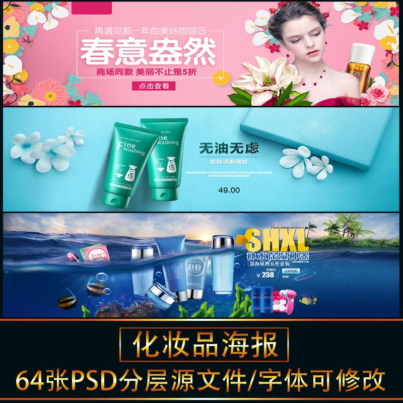 73-淘宝化妆品香水洗面奶首页装修海报banner设计PSD分层素材模板