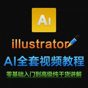 AI视频教程 零基础入门自学illustrator CS6 CC排版平面设计1