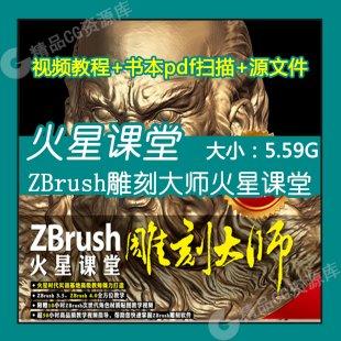 ZBrush雕刻大师火星课堂 zbrush视频教程1