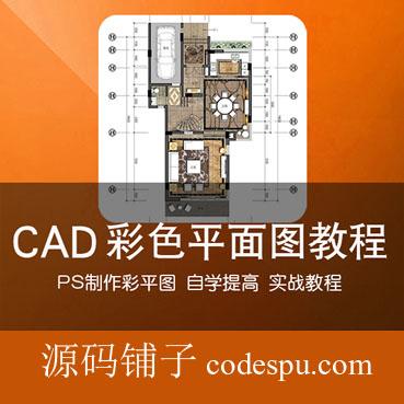 AutoCAD视频教程 CAD彩色平面图制作教程 PS制作室内彩色户型图1