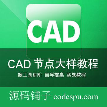 AutoCAD视频教程 CAD施工图节点大样绘制教程 室内设计cad平面图1