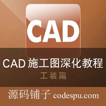 AutoCAD视频教程 CAD工装施工图深化教程 室内设计cad绘图流程1