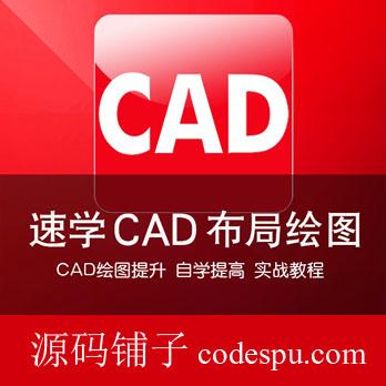 AutoCAD视频教程 速学CAD布局绘图教程 施工图制图规范 cad教程1
