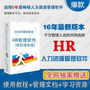 Hr人力资源管理软件系统 人事 档案 考勤 工资 进销存