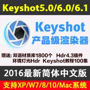 KeyShot 4.1 5.0 6.1产品工业渲染器中文版软件教程/PC/Mac1