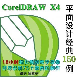 CorelDRAW X4平面设计经典150例 自学美工视频教程实例教程1