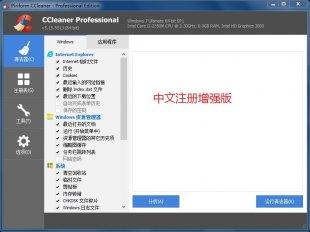 CCleaner Pro v5.25 x86_x64增强版(请认准增强版)