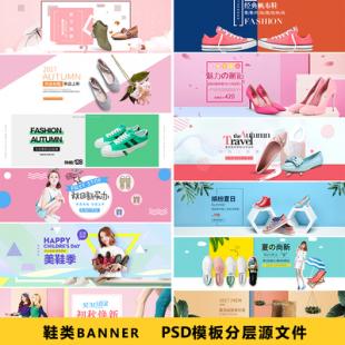 PSD源文件男女鞋类banner促销海报素材 淘宝网店电商首页全屏轮播