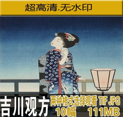 吉川观方高清画集 歌舞伎役者绘风景绘  大图素材