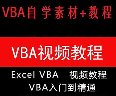 Excel vba视频教程 excel开发编程课程 自学vba入门到精通教程