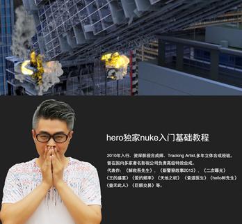 影视合成特效中文初级入门视频教程 nuke影视后期 基础视频教程