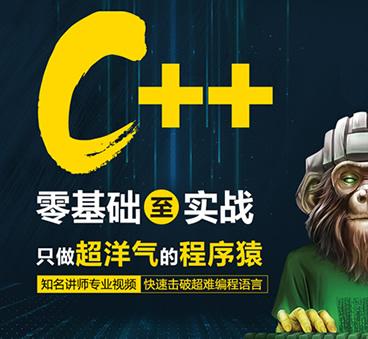 教材游戏编程项目实战 数据结构算法课程 C++语言视频教程