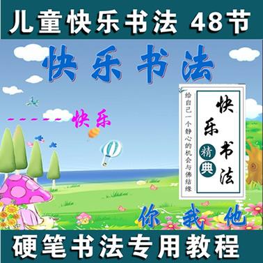 48节 快乐书法硬笔课件 少儿童练字教程教案 PPT教学资料