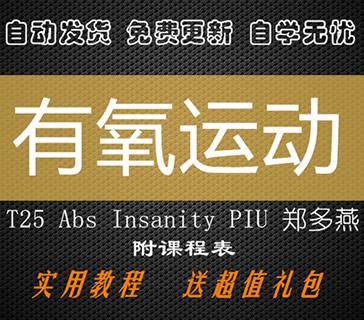 有氧运动健身操视频教程 减肥瘦身塑形马甲线pumpitup郑多燕