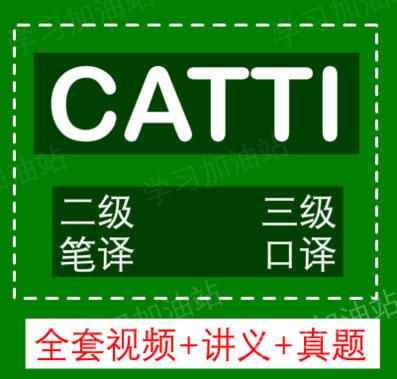 2019 英语翻译考试CATTI培训教程 二级三级笔译口译视频教程资料