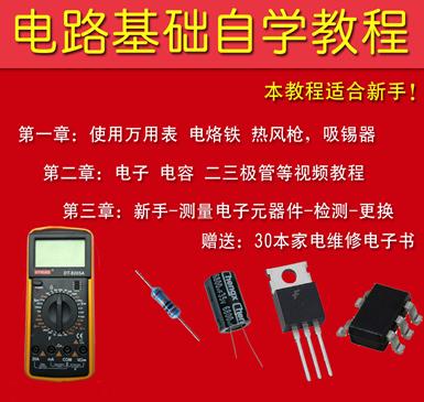 164G电路基础视频教程 电维修电视电脑 三极管电子电路技术万用表