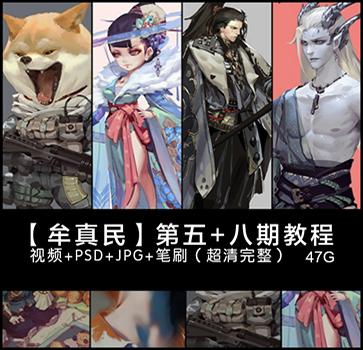 干货 牟真民CG游戏原画视频教程 网络班八期角色教程合集