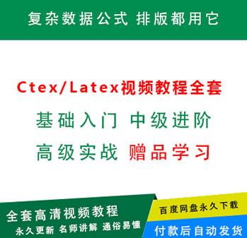 LaTeX视频基础教程 从入门到精通 LaTeX视频 latex软件模板