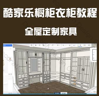 10G酷家乐教程 全屋定制橱柜衣柜视频教程 效果图设计教程