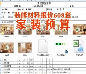室内装饰装修清单报价表格 cad图纸家装工装预算表模板