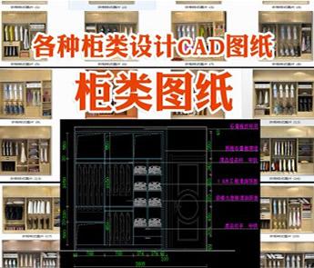 DWG格式 衣柜cad图纸设计源文件 书柜鞋柜酒柜楼梯中式欧式CAD图