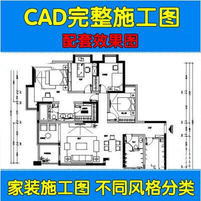 CAD家装施工图(配效果图或实景图) 室内设计全套施工图 标准CAD立