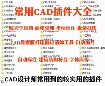 1.65G常用cad插件合集 工具箱面积坐标标注批量打印去教育版字体