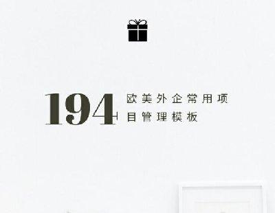 1620-[DOC-B2]欧美外企常用项目管理模板194套
