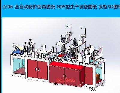 2296-全自动防护面具图纸 N95型生产设备图纸 设备3D图纸 非标设备设计