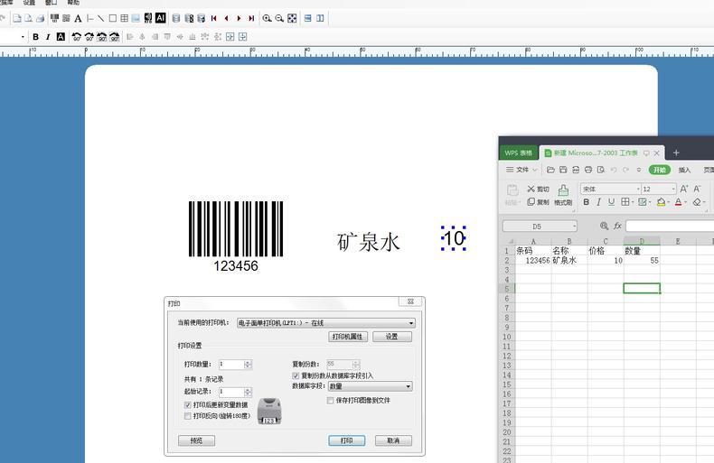 2659-打印标签软件不需要注册,没使用期限,电脑不需要联网