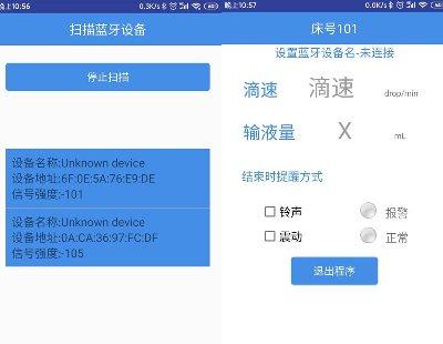 2834-android 安卓输液报警app源码(基于蓝牙通信)