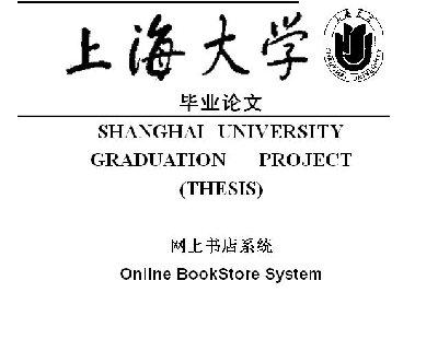 2836-JSP+MYSQL网上书店毕业设计源代码-含论文